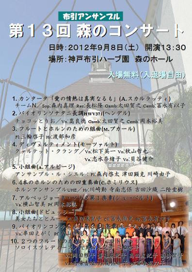 20120908nunobiki